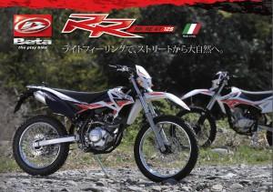 RR125